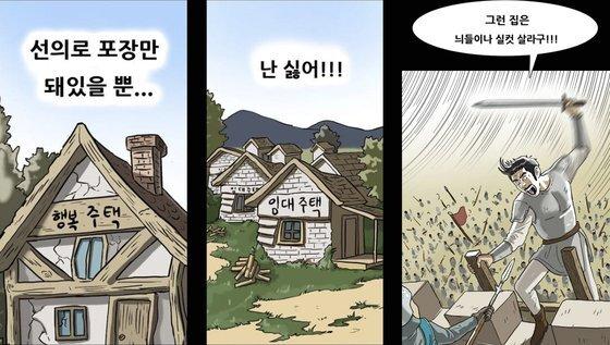 지난 12일 네이버웹툰에 공개된 만화 '복학왕' 326화(청약대회 마무리)에 행복주택에 대해 비판하는 내용이 담겨 네티즌 사이에서 논란이 일었다. [네이버웹툰]