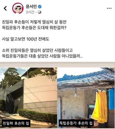 만화가 윤서인씨가 올린 페이스북 게시물. 온라인 커뮤니티