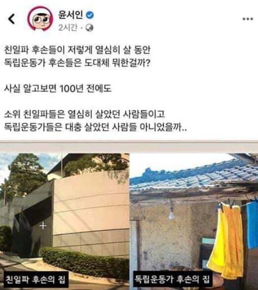 - 윤서인 페이스북 캡처
