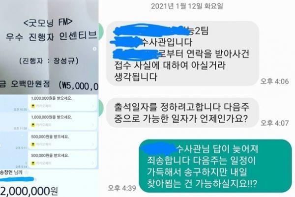 장성규 / 사진=장성규 인스타그램