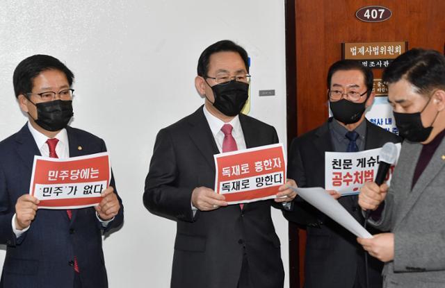 주호영(왼쪽에서 두번째) 원내대표를 비롯한 국민의힘 의원들이 지난해 12월 8일 국회 법제사법위원회 회의실 앞에서 더불어민주당의 법안 강행 처리에 항의하는 피켓 시위를 하고 있다. 뉴스1