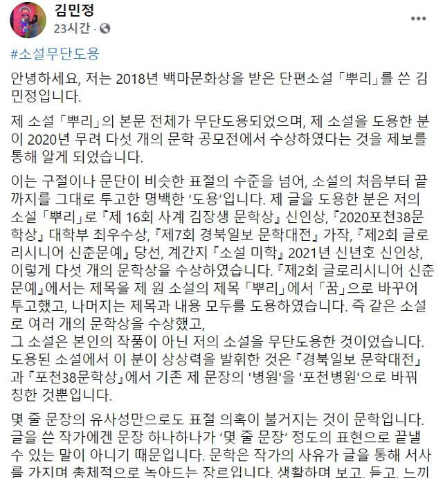 2018년 백마문화상을 받은 작가 김민정씨가 16일 페이스북에 글을 올렸다. 페이스북 캡처