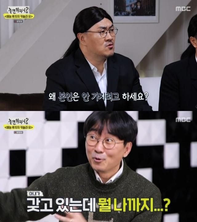 MBC 예능 '놀면 뭐하니' 캡처