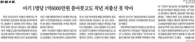 ▲ 조선일보 5일자 기사. 아기 1명당 1억6000만원을 쏟아부었다는 내용.