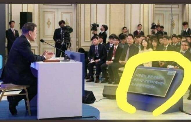 문재인 대통령 신년 기자회견 왜곡 사진