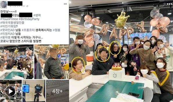 방역 수칙 위반 논란 불거진 tv조선 생일파티. 페이스북