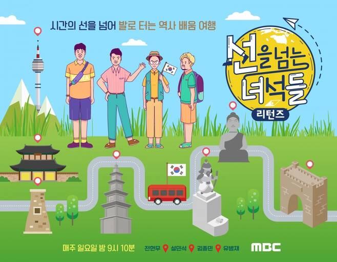 ▲ '선을 넘는 녀석들 리턴즈'(선녀들) 포스터. 제공|MBC