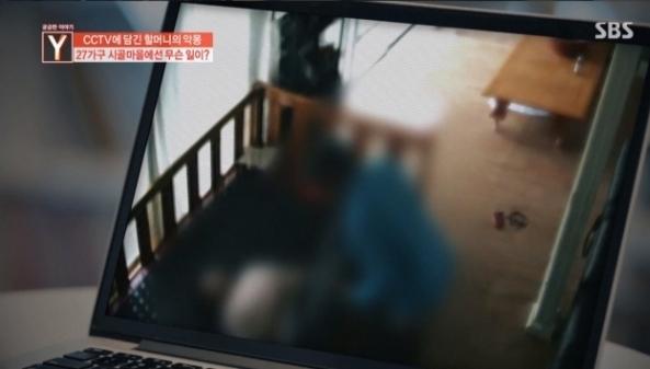 '궁금한 이야기 Y' [SBS 방송 캡처]
