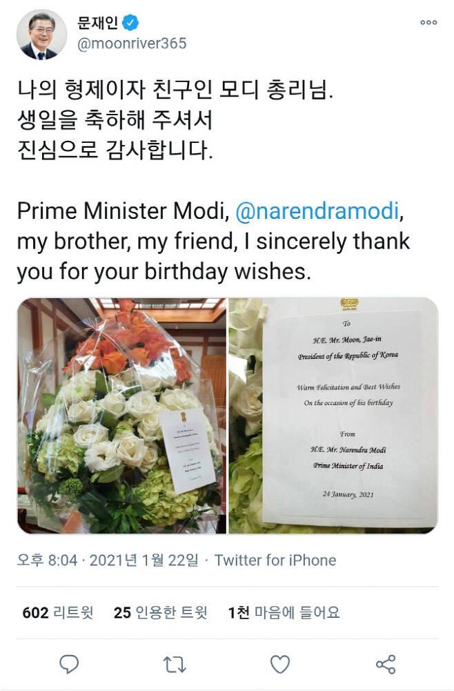나렌드라 모디 인도 총리가 문재인 대통령의 생일(24일)을 이틀 앞둔 지난 22일 축하의 뜻을 담은 꽃바구니를 보냈다. 문 대통령은 트위터에서 이 소식을 전하며 꽃바구니와 축하카드 사진을 게시했다.(사진=문재인 대통령 트위터)