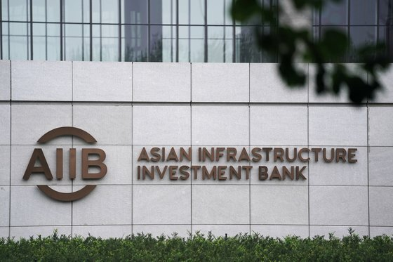 중국 베이징에 있는 AIIB 본사. [로이터=연합뉴스]