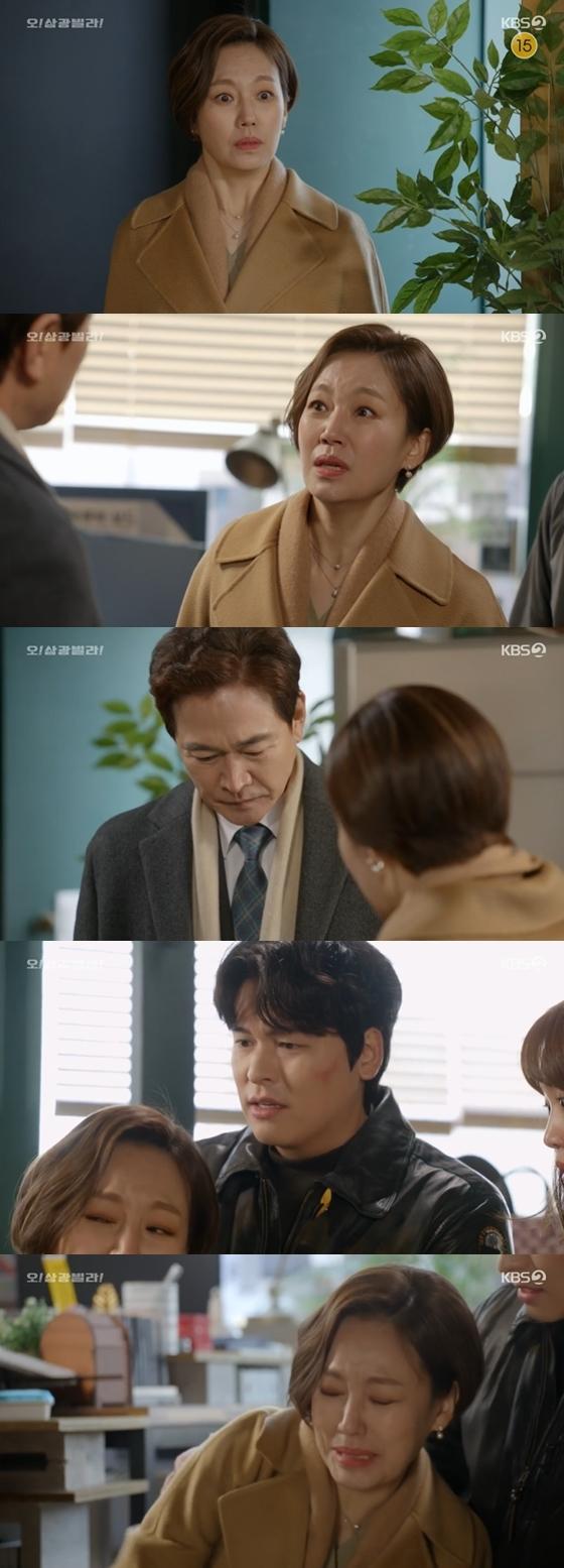 /사진=KBS 2TV '오!삼광빌라!' 방송 화면 캡처
