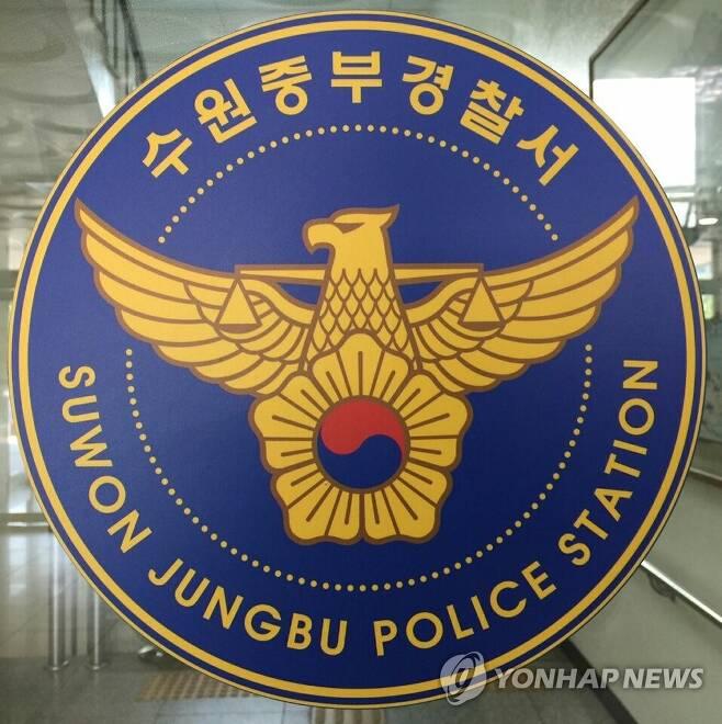 경기 수원중부경찰서 로고 [경기 수원중부경찰서 제공]