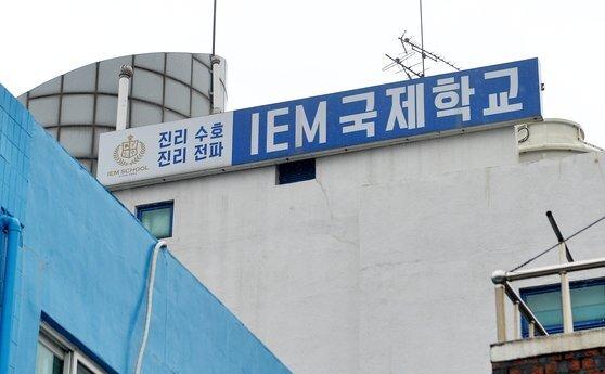 긴급 폐쇄된 대전 중구 종교단체 비인가 교육시설(IEM국제학교) 건물이 25일 인적없이 한산한 모습을 보이고 있다. 김성태 기자