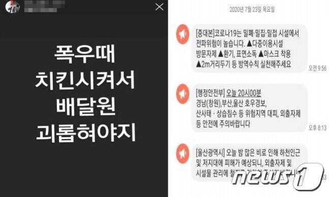 (왼쪽부터)박모 예비후보의 SNS 계정과 울산시 재난긴급문자. /사진=뉴스1