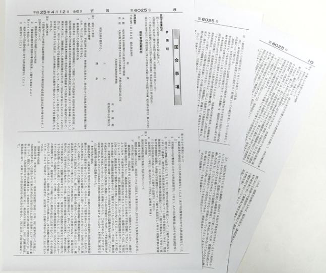 일본 재판관탄핵재판소 2013년 4월10일자 판결문에는 '피소추인을 파면한다'는 주문과 함께 하나이 도시키 판사 측 주장과 재판부 판단 등이 열거돼 있다.
