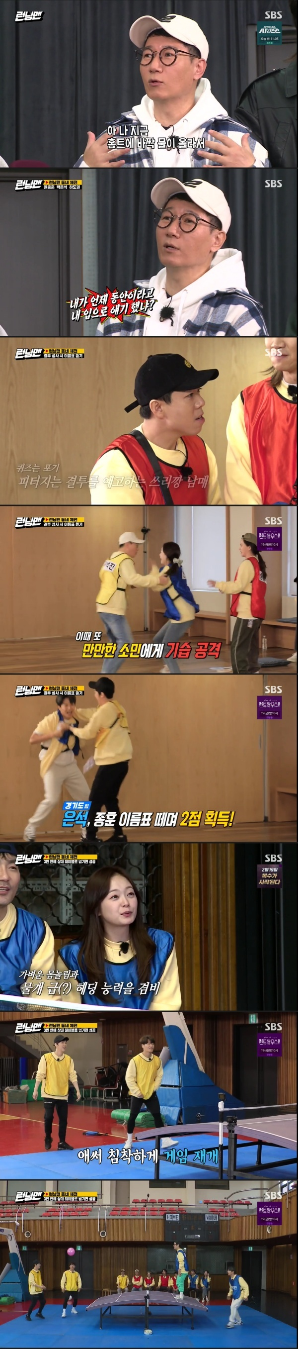 Yoo Jae-Suk was saddened when Park Eun-suk suspected Yoo Jae-Suk.On the 14th, SBS Good Sunday - Running Man, Ha Do-kwon, Yoon Jong-hoon and Park Eun-suk appeared as guests and the Running Man neighborhood began.On the appearance of Ha Do-kwon, who appeared for the third time as a running man guest on the day, Kim Jong Kook introduced the thief brought his sisters today.The members asked, Are you aiming for Kim Jong Kook today? And Ha Do-kwon replied humbly, I came to catch only Yang Chan.Kim Jong Kook laughed when Ha Do-kwons real name was Kim Yong-gu and said, If I met in the neighborhood, I would have teased it as permanent.Ha Do-kwon, who also appeared with the actors of Penthouse every time, introduced himself as a guide feeling connecting Running Man and Penthouse.The first mission on this day was Quiz of different grades, and members who did not know the quiz were able to apply for a drug and start to open the name tag.The first match was team leader Ji Seok-jin, Song Ji-hyo, and Jeon So-min of each team. Ji Seok-jin showed confidence that he was confident against the two people by doing a home run.However, Ji Seok-jin was the first to be out of the game.Song Ji-hyo and Jeon So-mins one-on-one confrontation was held twice in a row, and Jeon So-min asked, We stick to our common sense.So Song Ji-hyo said, It sounds like common sense.Hooligan Yoon Jong-hoon, Park Eun-suk and Lee Kwang-soo were confronted.When they continued to be deducted by the wrong answer march, Kim Jong-guk laughed, saying, If this is the case, it would be better to duel.When Lee Kwang-soo prepared for the duel, Park Eun-suk said, I have to prepare in advance, and left the bag to Ha Do-kwon, but soon he was perfectly adapted to Running Man, who brought the bag back.After the hooligan showdown, while the heavyweights were preparing for the showdown, Park Eun-suk began to check the bag of Jeon So-min, surprised that Huh? Wait a minute.The crew could not hide the smile, saying, Please refrain from stealing, and Park Eun-suk moved to Lee Kwang-soo to check.When Jeon So-min said, Im here for you, Park Eun-suk bowed his head, saying, Im sorry. Lee Kwang-soo and Yo Jae-Suk said, Why did you come to us?But Park Eun-suk was not really and was empty on the empty seal.The members were suspicious of the habitual criminals, saying, It is a complaint, and It will be a flood. Yo Jae-Suk tried to solve it, but he lamented that Park Eun-suk, who suspected that he was brother, only once, said, I was sorry for Eun Seok.The last of the day was a showdown between heavyweights Ha Do-kwon, Kim Jong-guk and Lee Kwang-soo; the crew laughed when they told Ha Do-kwon to relax the tension.When Yoo Jae-Suk asked, Did the end come to catch it? Ha Do-kwon said, I do not catch anyone today.When I failed to get the quiz, the duel began: I cant believe either because Ive ripped it off both of them, Ha Do-kwon said.Members cheered Ha Do-kwon by chanting Ha Do-kwons real name, Kim Yong-gu; Ha Do-kwon collapsed alone while stepping on the steps, and tore his name tag in vain.Now Lee Kwang-soo and Kim Jong-guk face-to-face; after a fierce battle the winner was Lee Kwang-soo; Lee Kwang-soo scored four points.He took the trophy stamp of Park Eun-suk, and Haha turned the trophy stamp again while the members did not see it, pretending not to know it until the end.On the other hand, SBS Running Man is broadcast every Sunday at 5 pm.