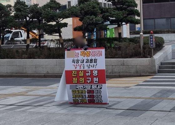 국내 모 대기업에서 2년여간 갑질에 시달렸다는 A씨가 지난 8일 서울 도심 한복판에서 1인 시위를 하고 있다. 김지혜 기자