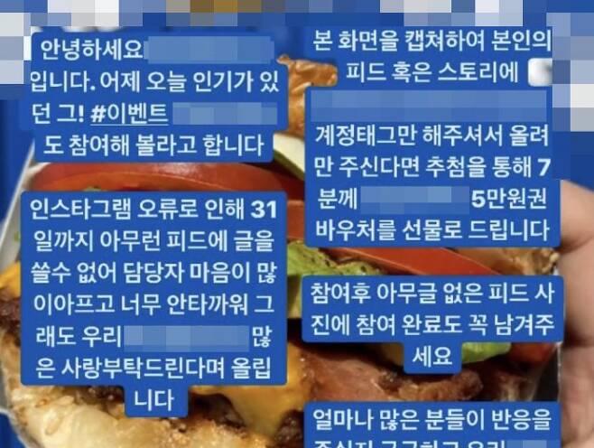 인스타그램 스토리 이벤트 광고 (사진=인스타그램 캡처)
