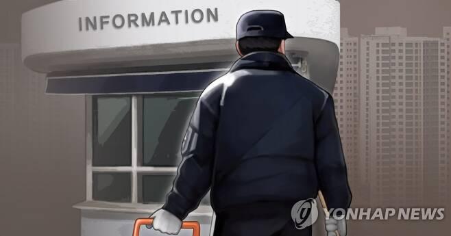 아파트 경비원 (PG) [홍소영 제작] 일러스트