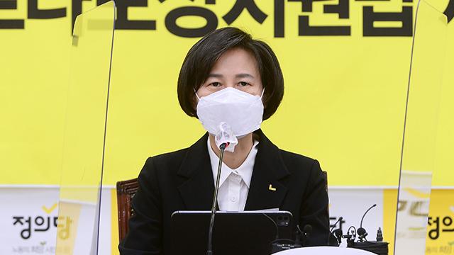 오늘 정의당 비대위 회의 중 강은미 원내대표