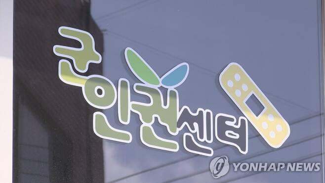 군인권센터 [연합뉴스TV 제공]