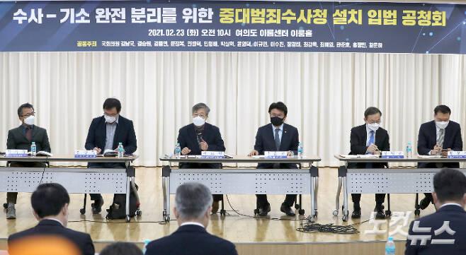 23일 오전 수사-기소 완전 분리를 위한 중대범죄수사청 설치 입법 공청회. 윤창원 기자
