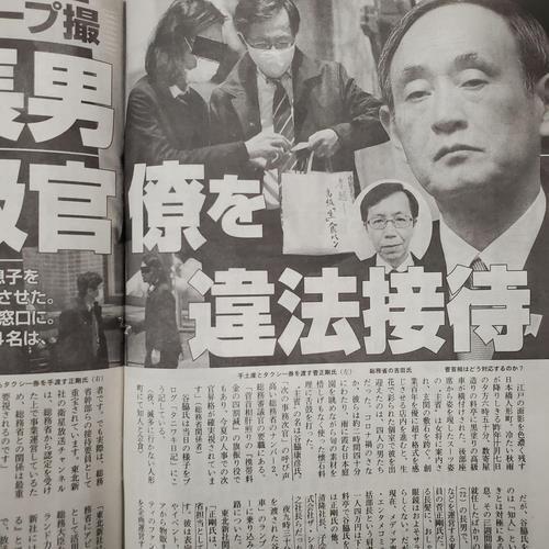 (도쿄=연합뉴스) 일본 주간지 '슈칸분슌'(週刊文春)에 스가 총리의 장남 세이고 씨가 총무성 고관을 접대했다는 의혹과 함께 세이고 씨가 총무성 관료에게 선물을 주는 모습을 담은 사진이 실려 있다. [슈칸분슌 촬영 화면, 재판매 및 DB 금지]