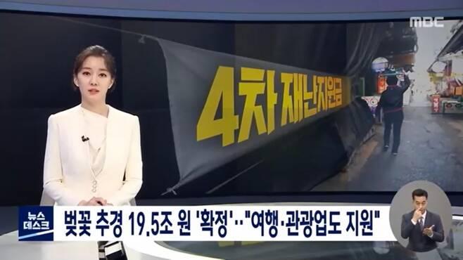 """▲MBC '뉴스데스크'는 지난 24일 """"[단독] 벚꽃 추경 19.5조원 '확정'… '여행·관광업도 지원'""""이라는 제목의 기사를 보도했다. MBC는 기재부 기자단으로부터 엠바고를 깼다는 지적을 받고 해당 리포트를 삭제했다. 기재부 기자단은 MBC에 '출입정지 6개월' 징계를 내렸다. MBC는 징계 이후 기사를 복구했다. 사진= 지난 24일자 MBC '뉴스데스크' 리포트 화면 갈무리."""