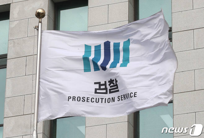 서울 서초구 대검찰청에 검찰청 깃발이 바람에 휘날리고 있다. 2021.2.22/뉴스1 © News1 임세영 기자