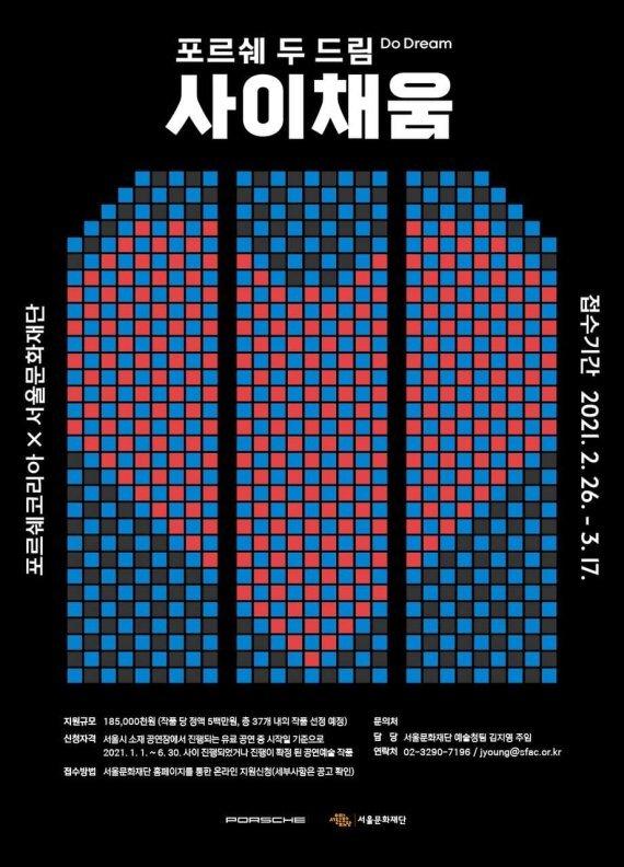 서울문화재단×포르쉐코리아 '사이채움' 지원 사업 포스터 /사진=서울문화재단