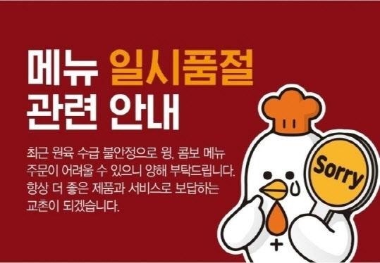 치킨업계가 닭고기 수급에 애를 먹으면서 부분육 메뉴 일시품절 등이 발생하고 있다. [사진=교촌치킨]