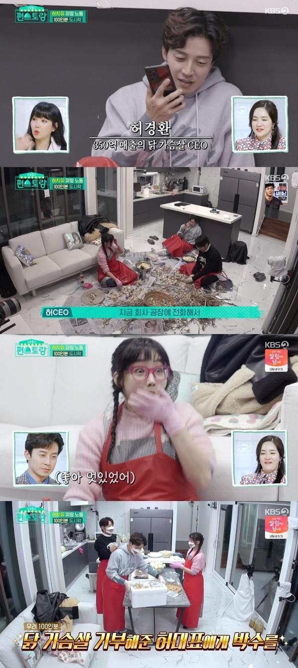 편스토랑 / 사진=KBS2 편스토랑