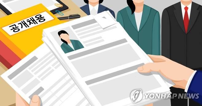 공개채용 (PG) [김민아 제작] 일러스트