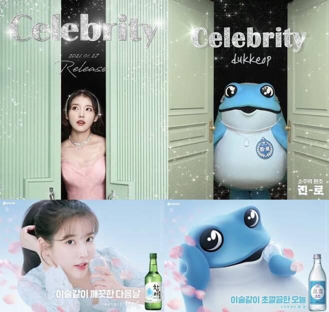 하이트진로의 캐릭터 두꺼비가 참이슬 모델인 가수 아이유의 신곡 티져 영상과 홍보물을 패러디하며 애정을 드러냈다(사진=진로 인스타그램)