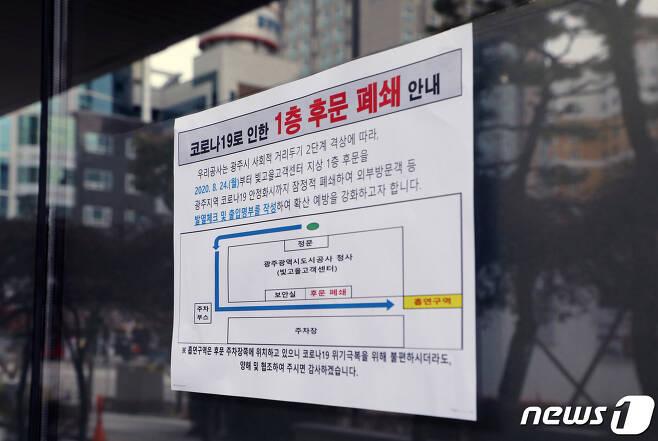 지난 24일 오전 9시 광주 서구 치평동 광주도시공사 건물 후문이 폐쇄돼 안내문이 붙어있다. 2021.2.24/뉴스1 © News1 이수민 기자