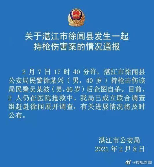 """경찰 총격사건 다음날인 8일 잔장시 공안국이 발표한 통지문. 가해자와 피해자의 성(姓), 나이와 함께 """"병원에서 응급처치 받았고 합동조사반을 꾸렸다""""는 간략한 내용만 공개했다. 웨이보 캡처"""
