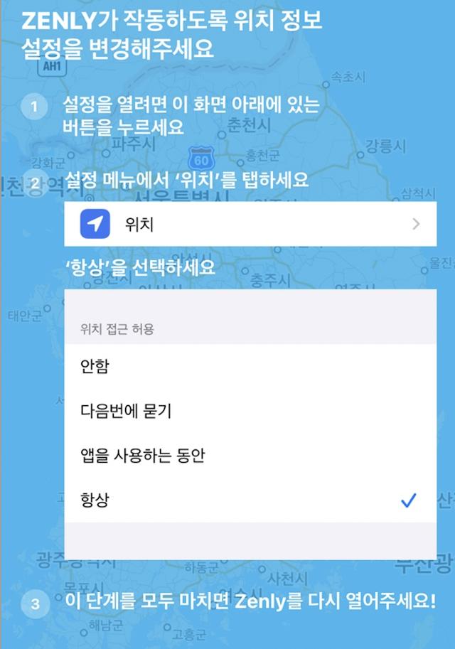 애플리케이션(앱) '젠리'를 시작할 때 위치 알림 설정값을 '항상'으로 정해놔야만 앱이 구동된다. 젠리 캡처
