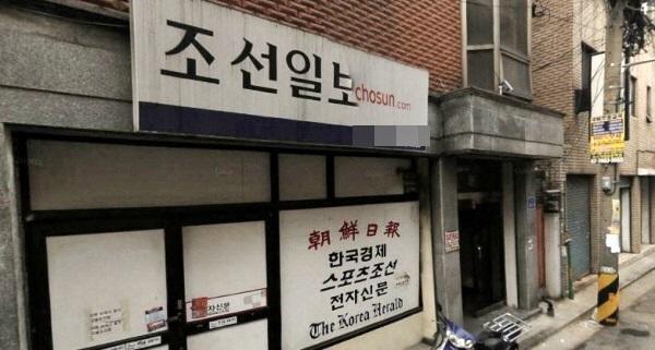 ▲조선일보의 한 신문지국. 기사 내용과 관계없음.