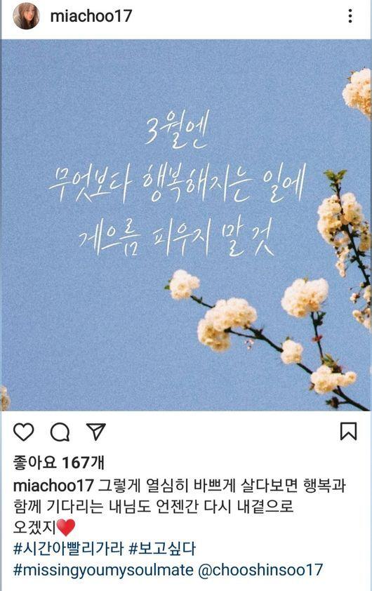 [사진] 추신수 아내 하원미 씨 인스타그램 캡처
