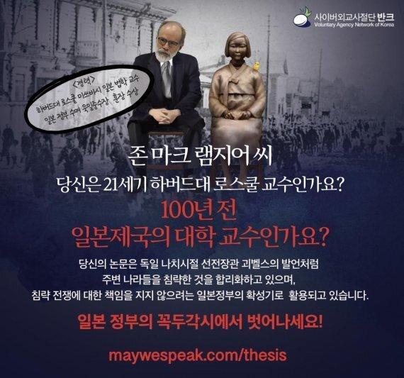 사이버외교사절단 반크 제공/사진=뉴시스