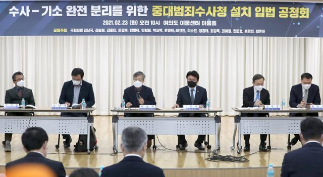 지난달 23일 서울 여의도 이룸센터에서 검찰의 수사-기소 완전 분리를 위한 중대범죄수사청 설치 입법 공청회가 열리고 있다. 뉴스1