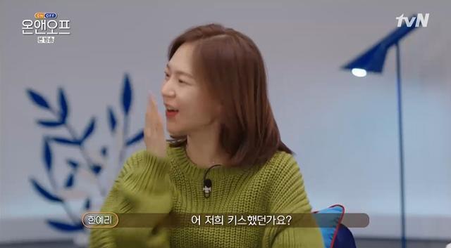 한예리가 tvN '온앤오프'에서 윤박과의 인연에 대해 말했다. 방송 캡처