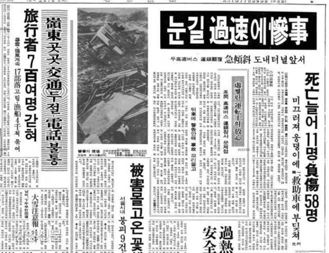 경향신문 1971년 3월3일 보도