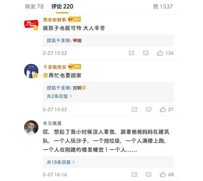 웨이보에 올라온 중국 누리꾼들 댓글