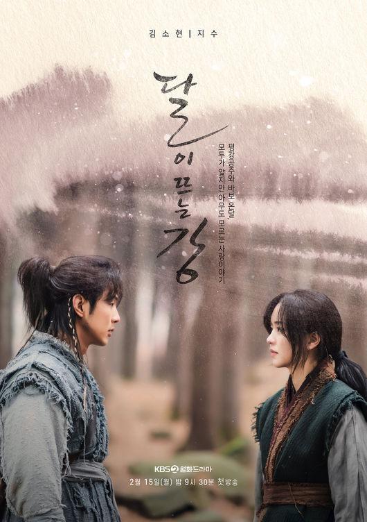 '달이 뜨는 강' 포스터
