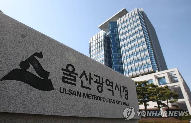 울산시청 [연합뉴스 자료사진]