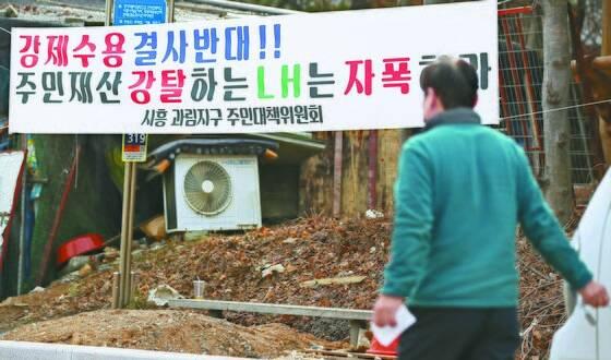 4일 오전 경기도 시흥시 과림동의 한 도로에 붙은 토지강제 수용 규탄 현수막. 연합뉴스
