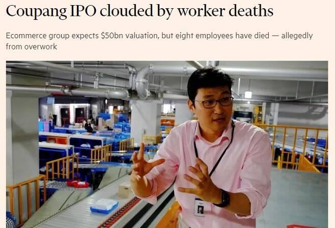 노동자들의 죽음으로 쿠팡 IPO에 먹구름이 끼었다는 제목 - 영국 파이낸셜 타임스 갈무리