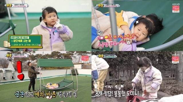 KBS2 '슈퍼맨이 돌아왔다' 방송 화면 캡처