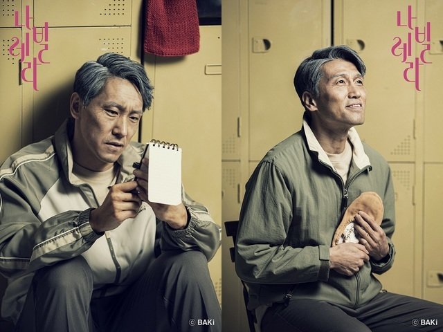 [서울=뉴시스] 나빌레라_덕출. 2021.03.19. (사진 = 서울예술단 제공) photo@newsis.com